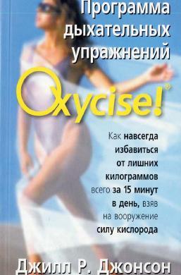 Oxycise Джилл Джонсон