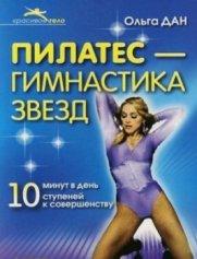 Пилатес - гимнастика звезд