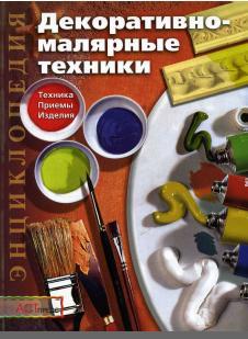 Декоративно-малярные техники - скачать книги