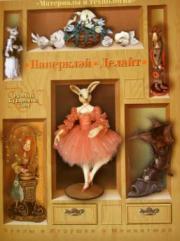 Куклы из материала Паперклей - скачать книги