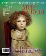 Мир кукол - скачать книги