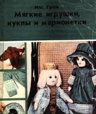Мягкие игрушки, куклы и марионетки - скачать книги