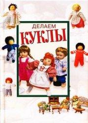 Делаем куклы - скачать книги