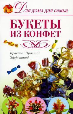 Букеты из конфет своими руками – скачать книгу