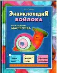 Энциклопедия войлока - скачать книги
